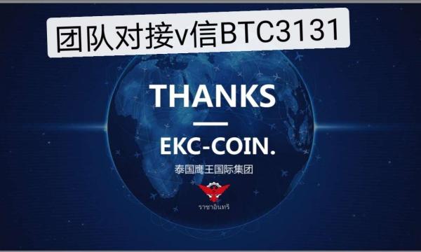 泰国电商鹰王国际EKC详情介绍
